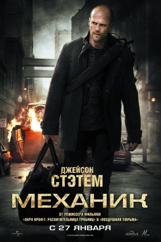 Механик / The Mechanic (2010)