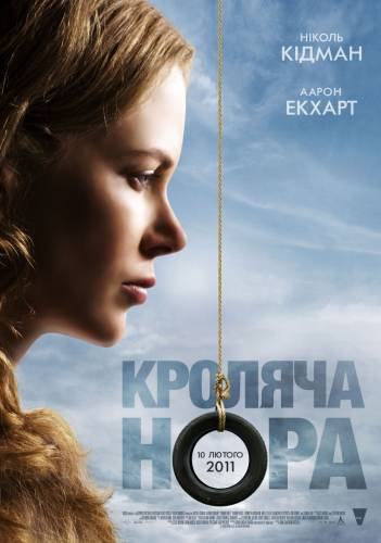 Кроличья нора / Rabbit Hole (2010)