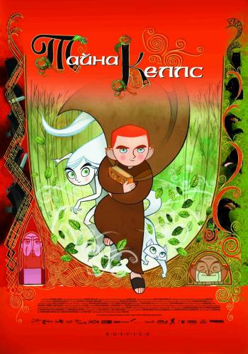 Тайна Келлc / The Secret of Kells (2009)
