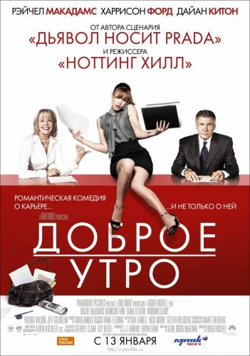 Доброе утро / Morning Glory (2010)