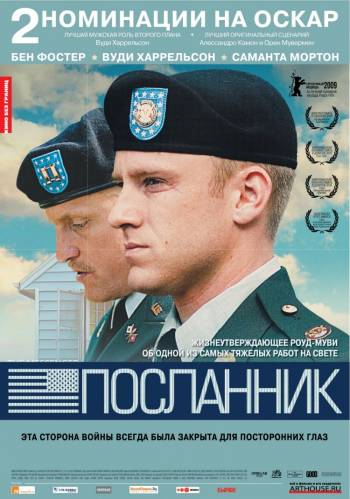 Посланник / Messenger, The (2009)