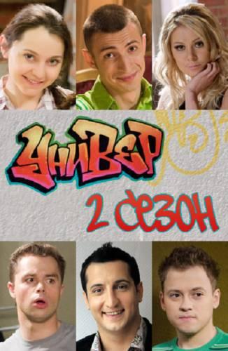 Универ все серии 4 и 5 сезона