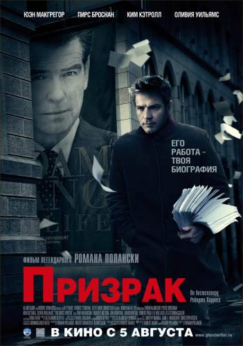 Призрак / Ghost Writer, The (2009)
