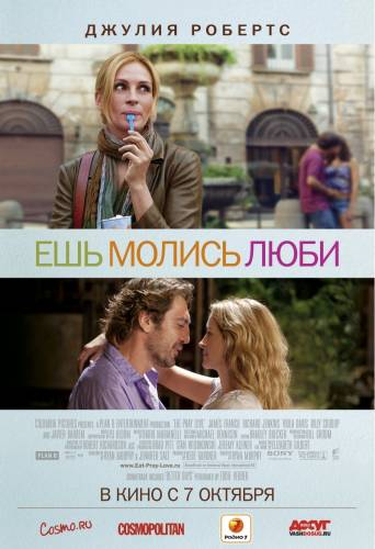Ешь, молись, люби / Eat Pray Love (2010)