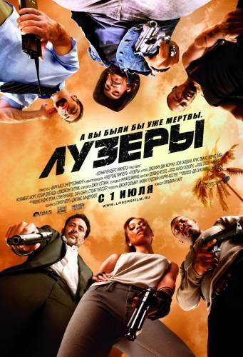 Лузеры / The Losers (2010)